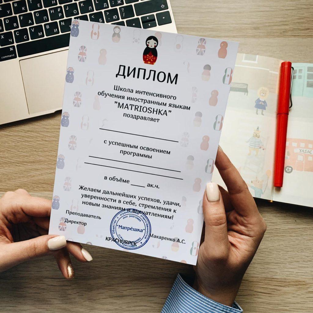 диплом об обучение в школе Matrioshka